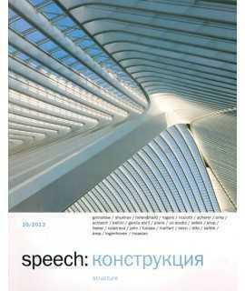 Speech: structure