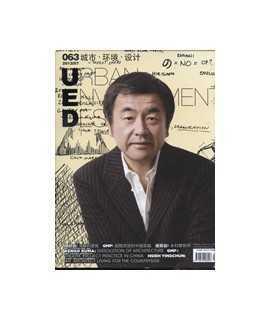 URBAN ENVIRONMENT DESIGN, 63: Kengo Kuma