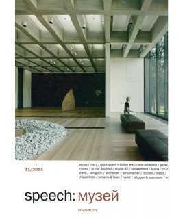 SPEECH: MUSEUM